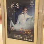 宝塚月組「舞音」を見てきました