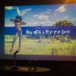 裸の写真家・ヨシダナギさんのトークライブに行ってきました!
