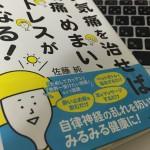 【書評】天気痛を治せば頭痛、めまい、ストレスがなくなる!