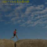 走ることと人生【書評】EAT&RUN 100マイルを走る僕の旅