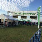 ナゴヤアドベンチャーマラソンに参加しました!