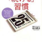 反発期を乗り越えたら習慣化へのスタート【読書記録】30日で人生を変える「続ける」習慣 古川武士・著