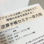 逆算手帳セミナー@大阪に行ってきました!