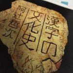 学校で世界史を習っている時に読んでおきたかった【読書記録】漢字の文化史 阿辻哲次・著